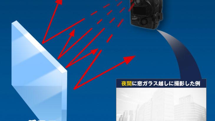 トレイルカメラはガラス越しに撮影できない?【トレイルカメラで安全に外を撮影する方法】