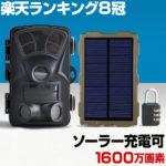 トレイルカメラを選ぶなら日本語説明書+サポートセンターのある商品がおススメ