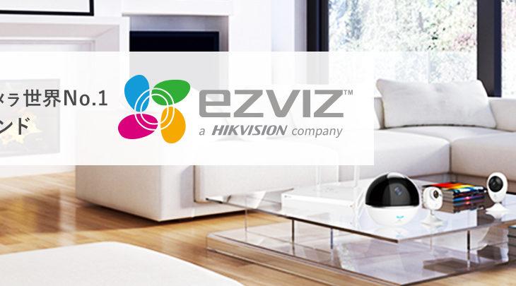 防犯カメラ世界シェア1位!?「ezviz」の展開する超高性能防犯カメラとは?
